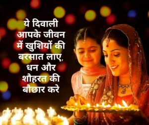 Deepavali-Greetings-Hindi-Whatsapp